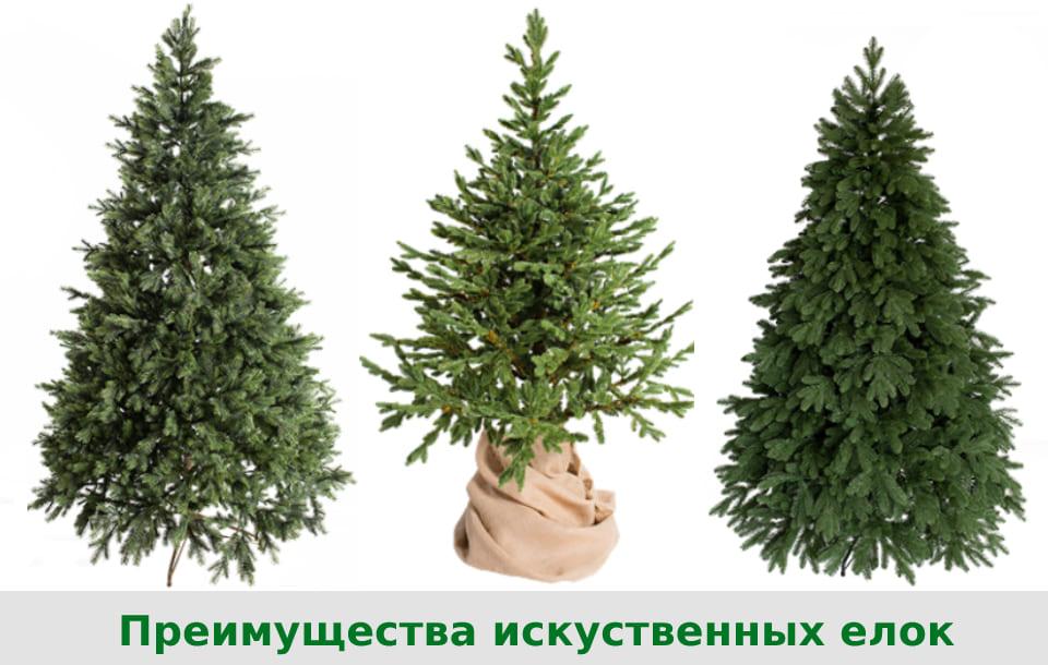 Чем искусственные елки лучше натуральных